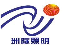深圳市洲际照明科技有限公司
