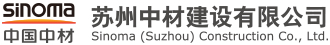 苏州中材建设有限公司
