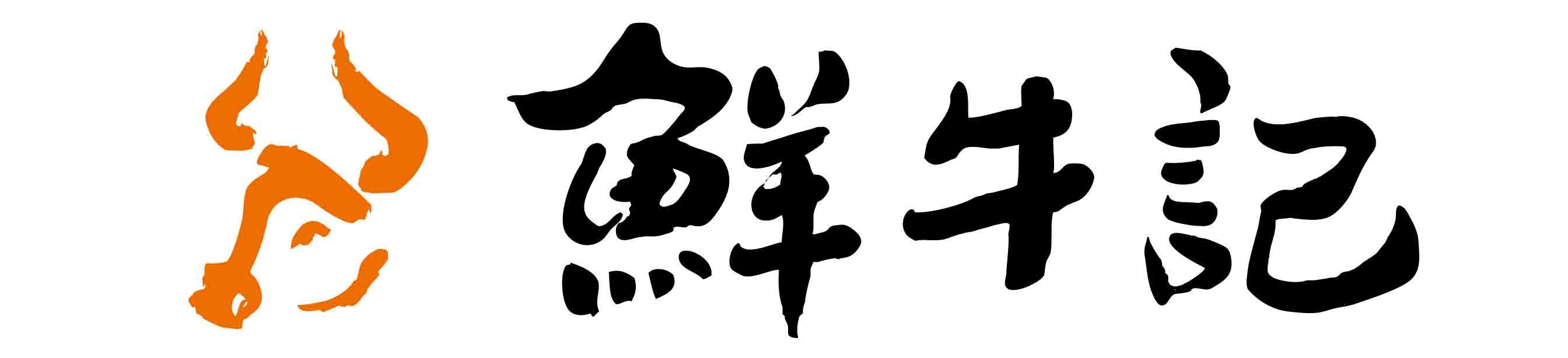 牛荣林艺术签名设计