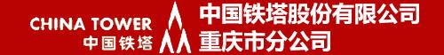 中国铁塔股份有限公司重庆市分公司
