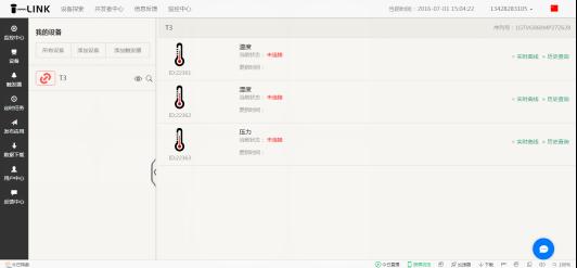 Tlink物联网平台显示界面图