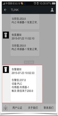 微信平台公众号实时显示图