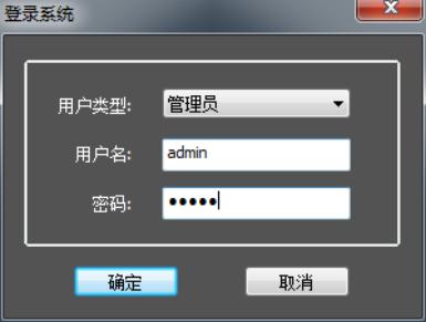 数据记录仪T3上位机软件登录界面图