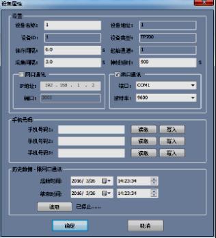 数据记录仪T3设备属性设置界面图