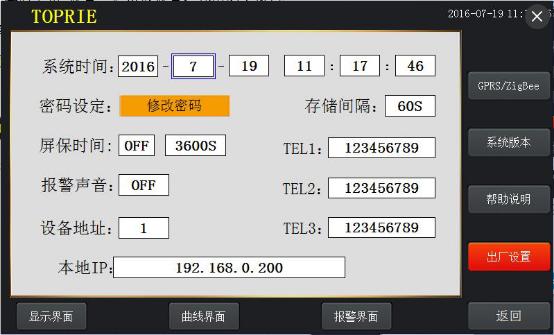 数据记录仪T3系统设置界面图