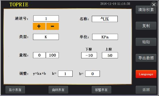 数据记录仪T3参数设置界面图