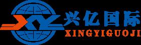 深圳市兴亿国际货运代理有限公司