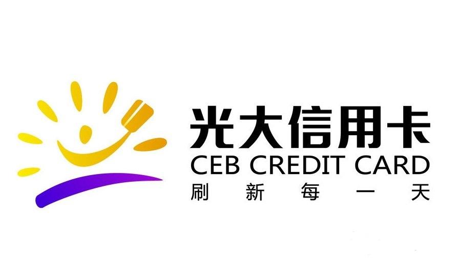 银行忙拆分 光大银行独资设立信用卡业务