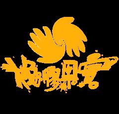 南京橡胶果实动漫设计有限公司