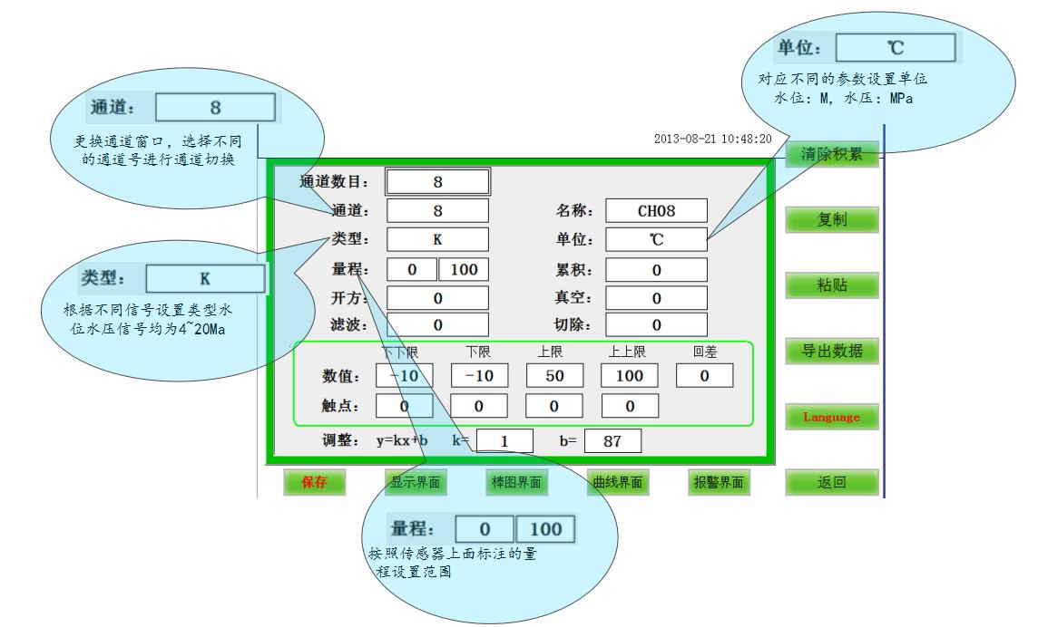 数据记录仪T3设置界面图