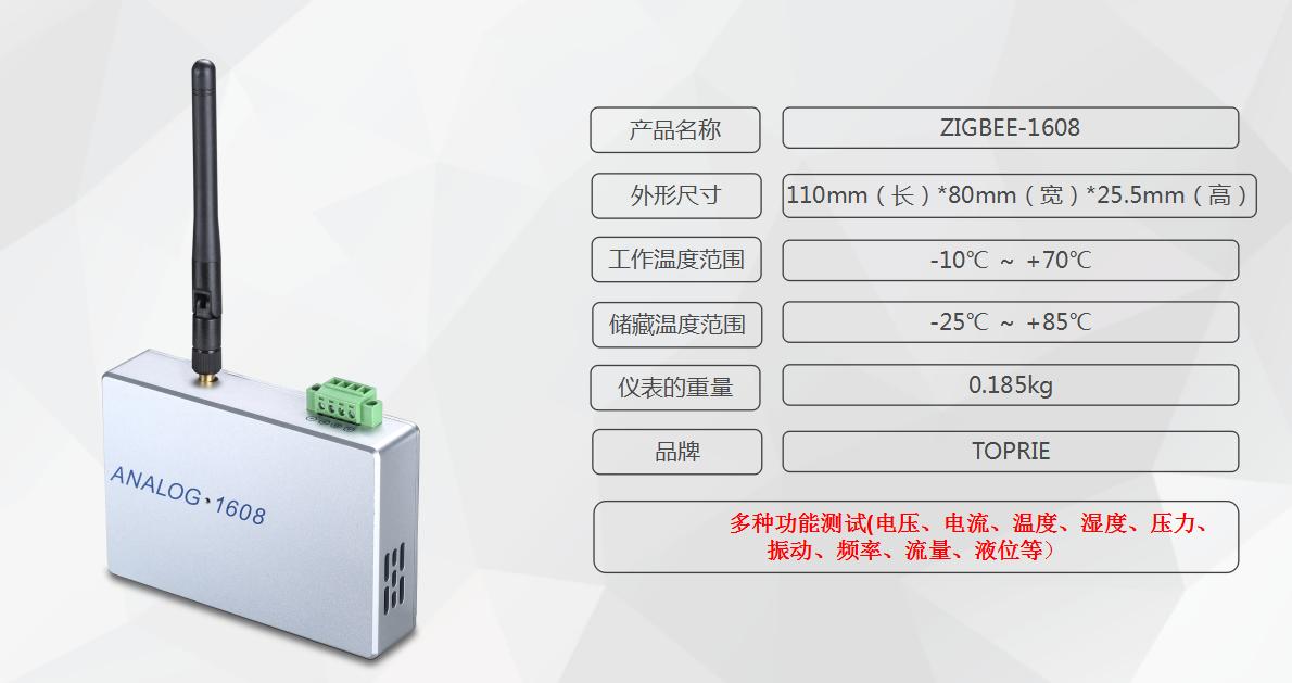 ZIGBEE-1608数据采集模块先容