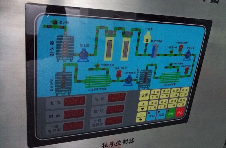 二级RO纯化水设备