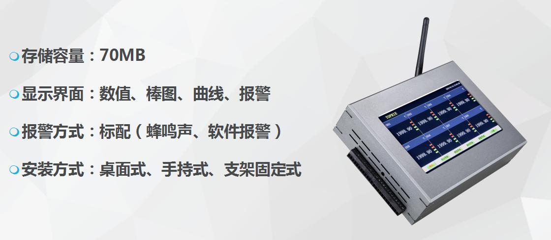 数据记录仪T3基本性能
