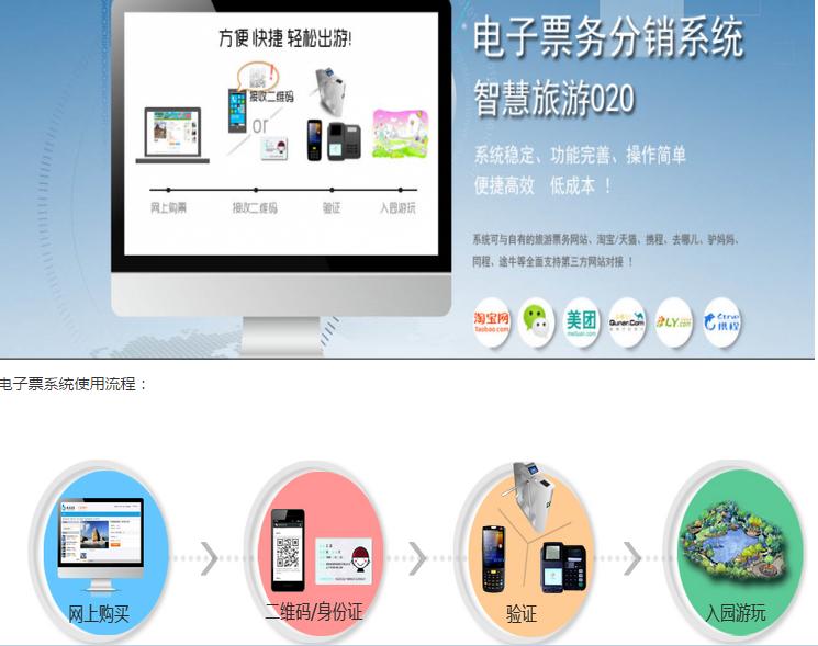 天云山景区选用小泥人电子票务分销系统 微信订票系统