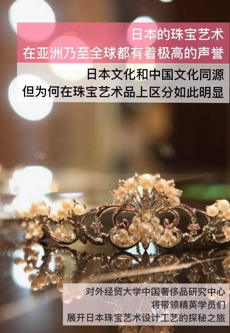 日本珠宝艺术探秘之旅