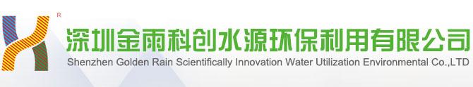 深圳金雨科创水源环保利用有限公司