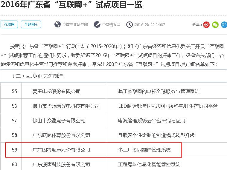 """重磅!广东省""""互联网+""""试点项目公示"""