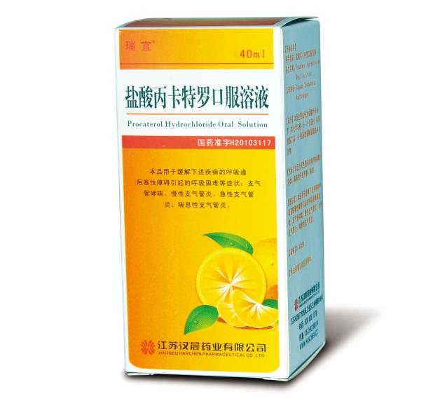 盐酸丙卡特罗口服液 - beimeipharma - 深圳市贝美