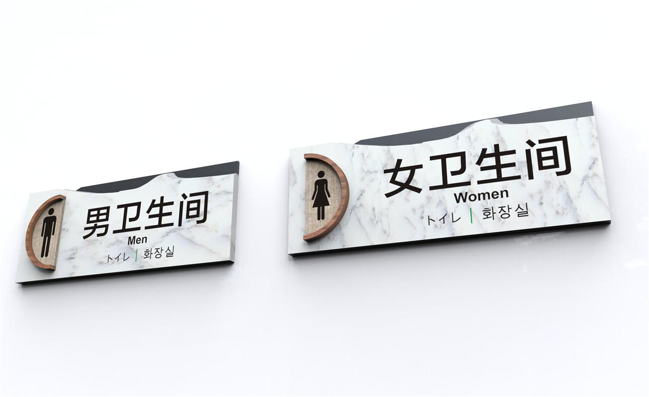 卫生间标识 - 标识标牌设计制作 - 重庆笨鸟标牌有限