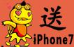 【官方】十一黄金周 霸气晓风开启狂送iPhone7模式