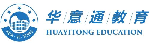 北京华意通教育咨询有限公司