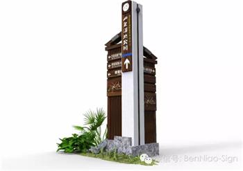 六枝特区落别布依族彝族乡村度假区旅游道路指向标识系统规划设计
