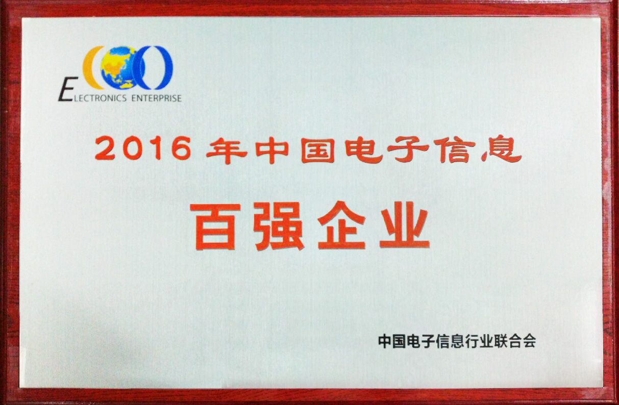 2017年广东企业500强发布  KTC荣膺三项殊荣