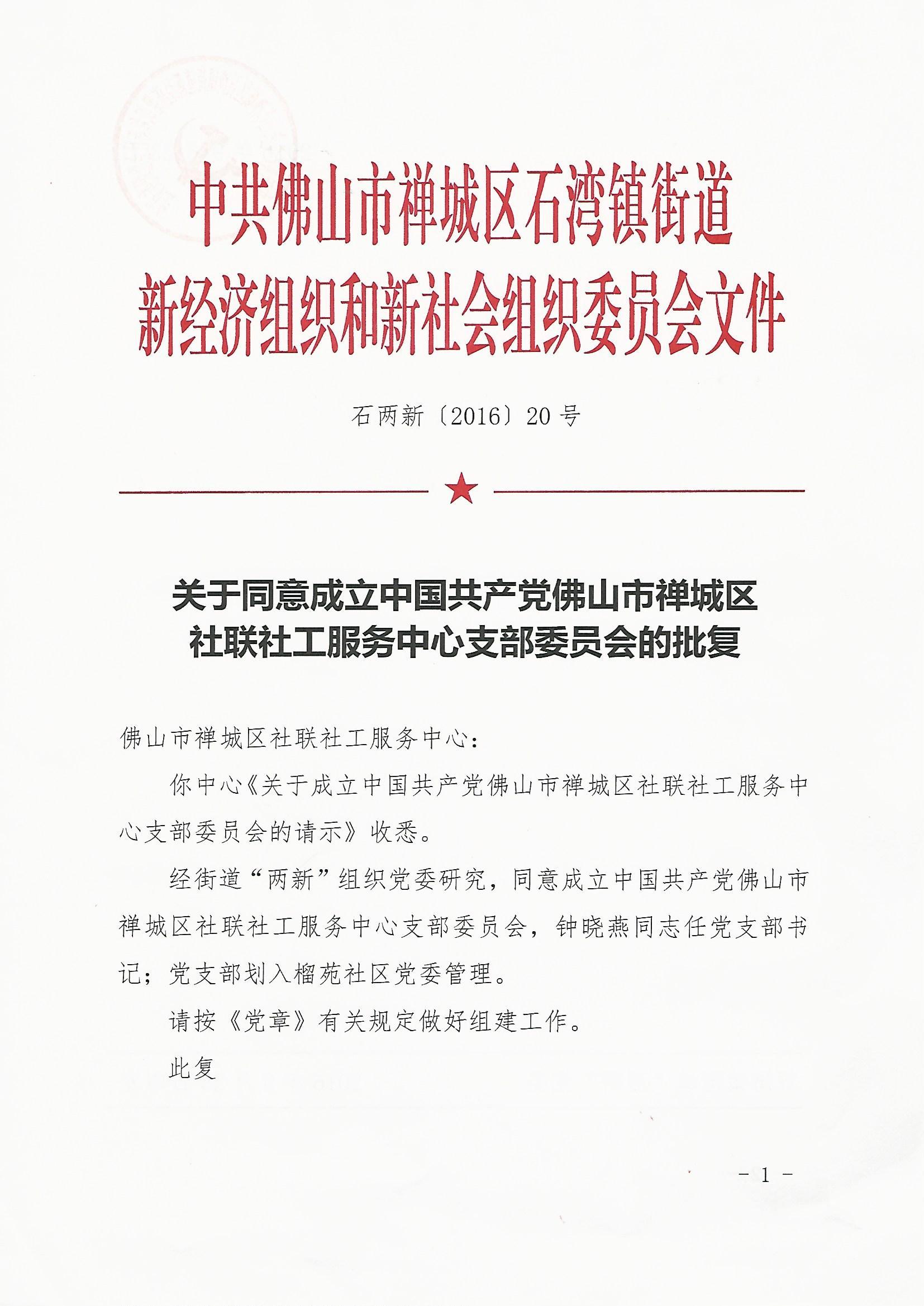 佛山市禅城区社联社工服务中心党支部正式成立