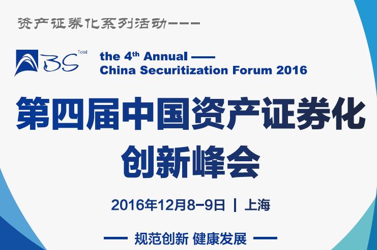 深化创新,健康发展——第四届中国资产证券化创新峰会