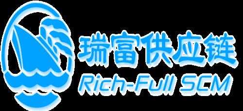 深圳市瑞富供应链管理有限公司