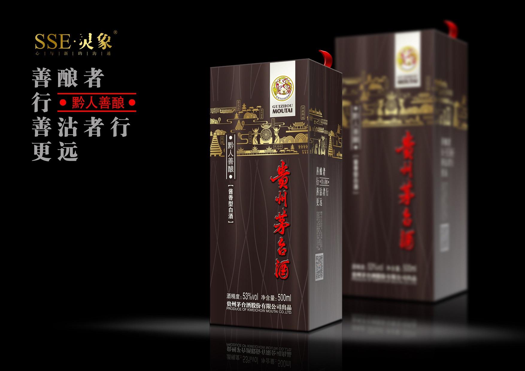 茅台酒新设计 - 品牌vi设计 - 重庆灵象广告有限公司