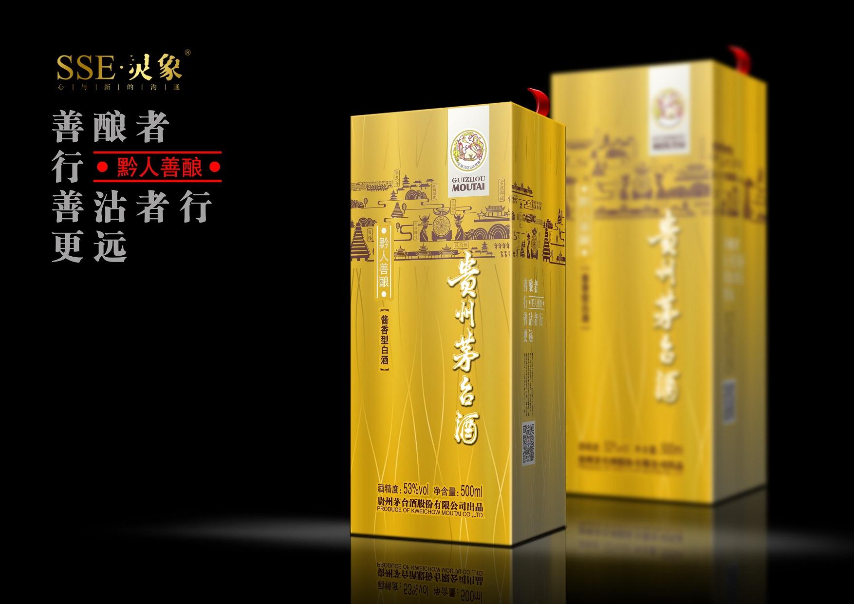 首页 包装 酒包装设计  案名:贵州茅台股份(黔人善酿)系列包装 服务