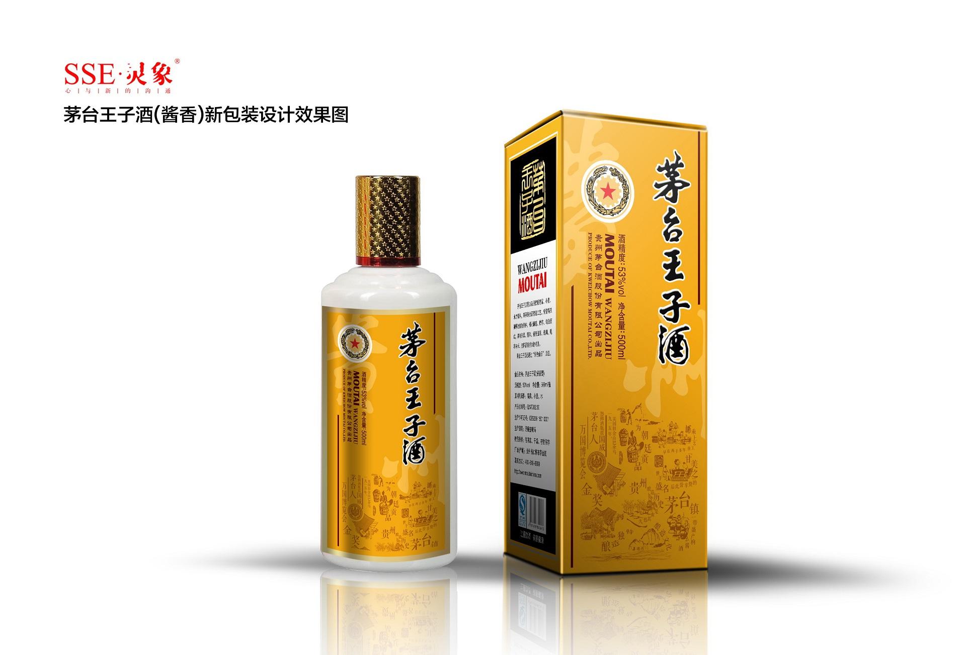 茅台王子酒-产品包装设计