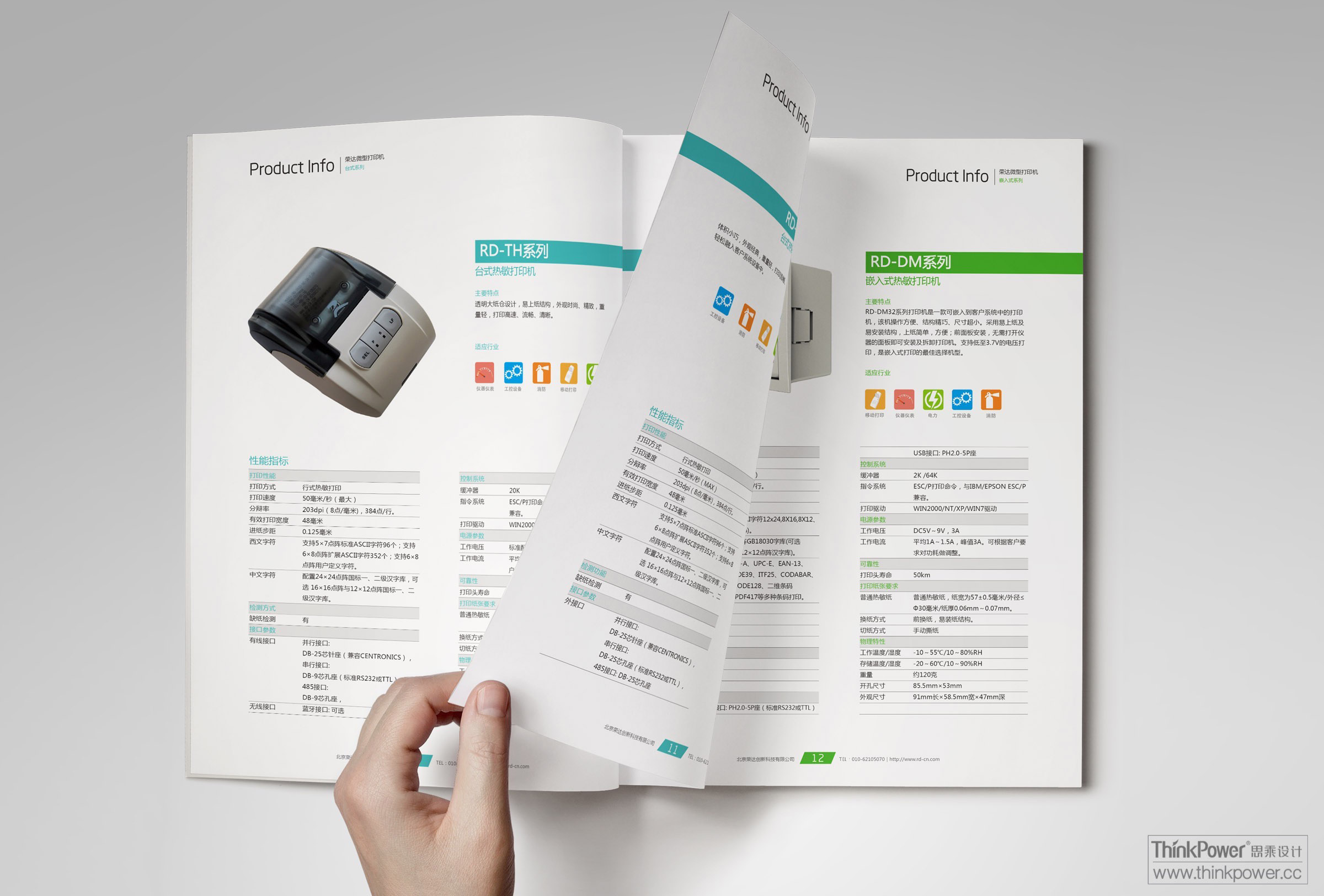 打印机产品手册 - 物料设计 - 北京思乘创新工业设计