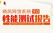 【官方】晓风安全网贷系统9.0性能测试报告