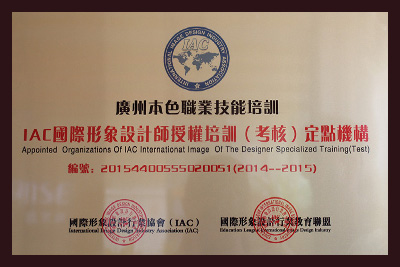 iac国际形象设计师授权培训(考核)定点机构
