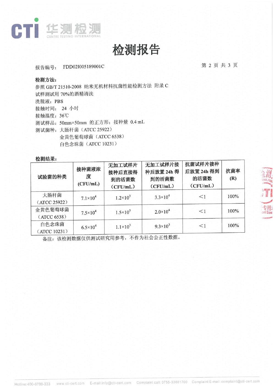 馨洁居抗菌检测报告