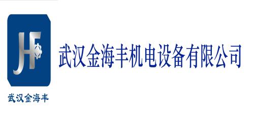 武汉金海丰机电设备有限公司