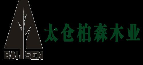 木材加工厂-江苏太仓柏森木业有限香港一肖一码