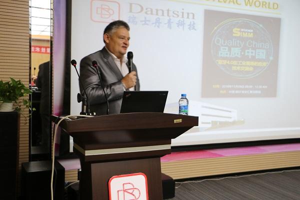 品质中国系列主题活动圆满成功暨瑞士丹青深圳测量演示中心正式建立!