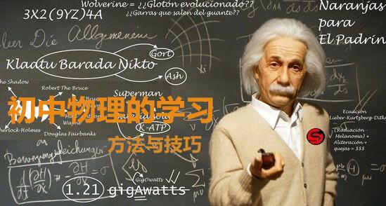 初中物理的学习方法与技巧
