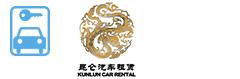 北京昆仑汽车租赁无限公司