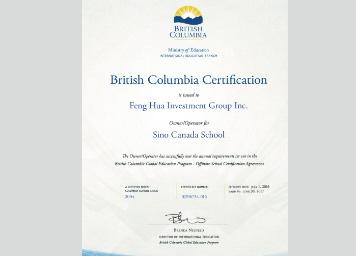 加拿大BC省教育部认证