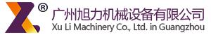 广州旭力机械设备有限公司