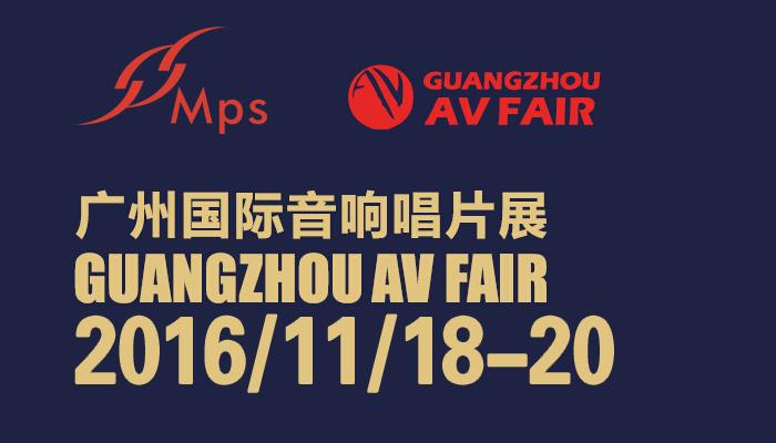 台湾MPS参展2016年广州国际音响唱片展大获成功