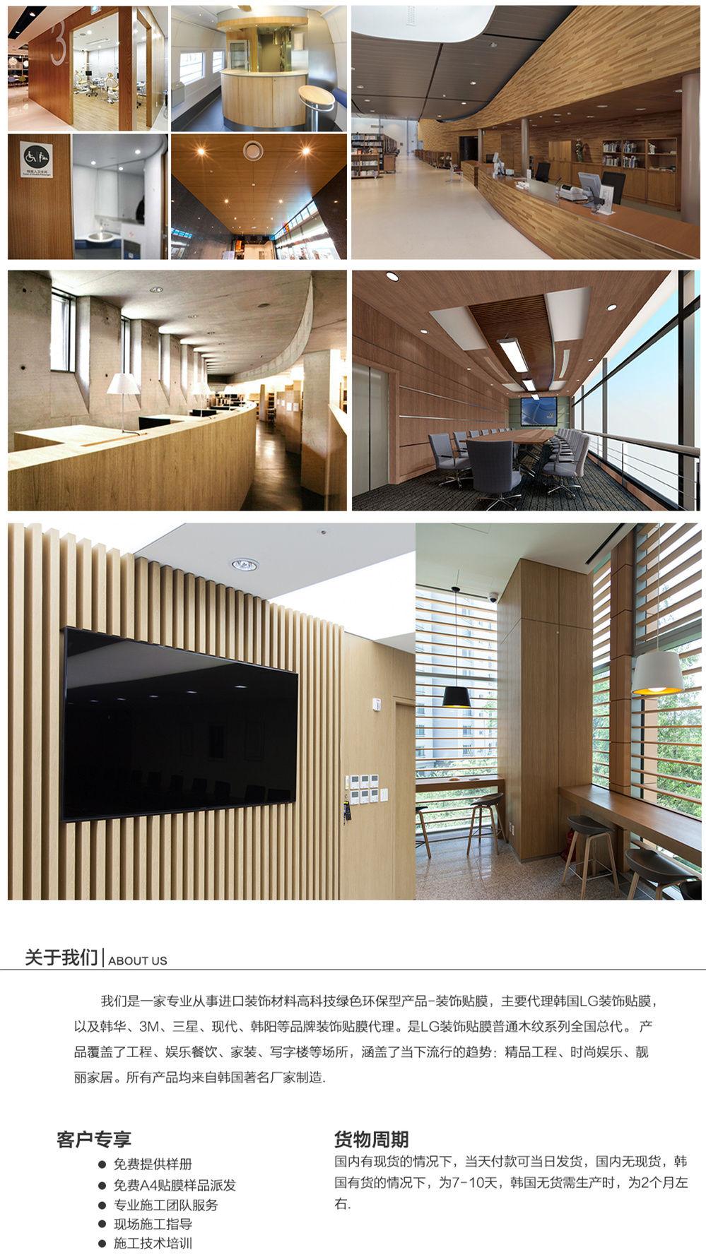 LG装饰贴膜CW EW427 韩国木纹装饰贴膜 进口LG装饰贴膜图片