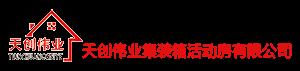 北京天创伟业集装箱活动房有限公司