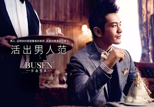 步森Busen品牌