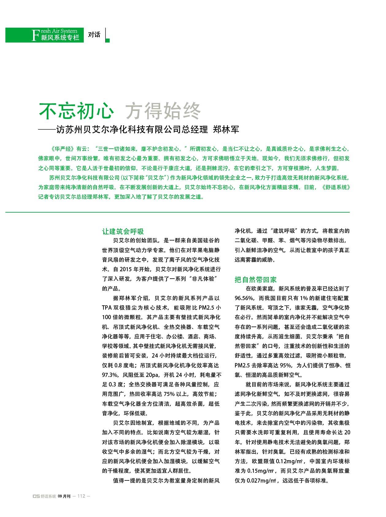 杂志专访  CS舒适家居对话贝艾尔总经理郑林军