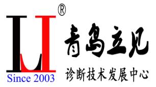 青島立見診斷技術發展中心